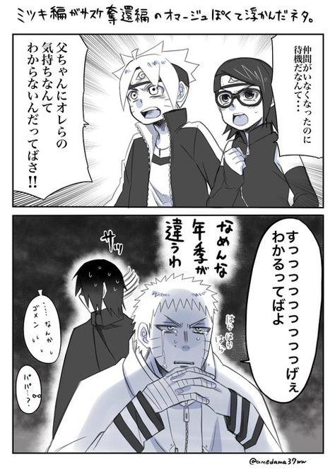 逆行 ナルト ss