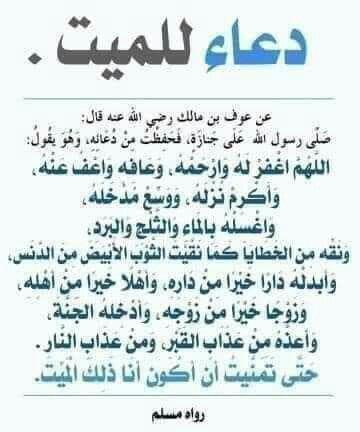 Pin By قناة منوعة بـانـيـان Baniane On إسلاميات أدعية الجمعة Islamic Love Quotes Islamic Phrases Islamic Inspirational Quotes
