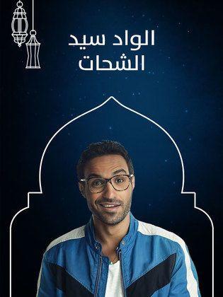 كلمات أغنية مسلسل الواد سيد الشحات نادر أبو الليف 2019 كاملة مكتوبة Forum Movie Posters John