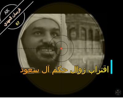 حسن التهامي إقتراب زوال حكم آل سعود House Of Saud Movie Posters