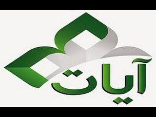 تحميل برنامج آيات للقرأن الكريم والتلاوات للكمبيوتر و للاندرويد و للايفون بدون أنترنت 2021 Quran Text Quran Recitation Quran