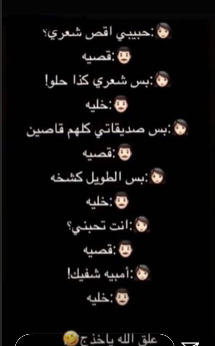 Pin By عاشقه القمر On اي شـيي Funny Photo Memes Jokes Quotes Dad Quotes