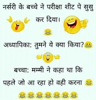 1000 Hindi Funny Jokes Majedar Hindi Jokes Collection Page 2 Baba Ki Nagri Some Funny Jokes Fun Quotes Funny Best Friend Quotes Funny