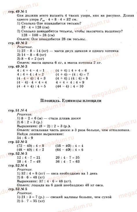 Полекова 3класс 6-7 страница