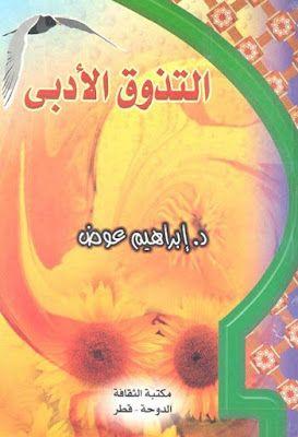 التذوق الأدبي إبراهيم عوض Pdf Books Blog Posts Blog