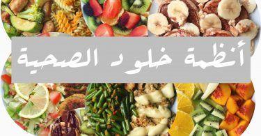 نظام دايت صحي ١٤٠٠ سعر حراري خلود ابوزيد Helthy Food Health And Nutrition Healthy