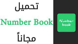 برامج تحميل نمبربوك تطبيقات مجانيه نمبربوك نمبربوك السعودي نمبربوك للاندرويد نمبربوك للايفون Books Chart Gaming Logos