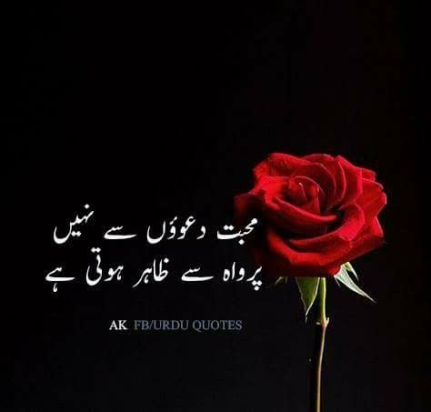 Sahi Hai Yaar Nayeemunissa Urdu Thoughts Love Poetry Urdu Romantic Poetry