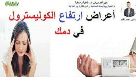 أعراض ارتفاع الكولسترول موضوع يهمك Incoming Call Screenshot Incoming Call