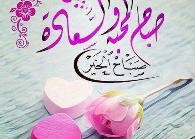 صور صباح الخير عن المحبة والسعادة عالم الصور In 2021 Good Morning Arabic Islamic Images Good Morning Images Hd