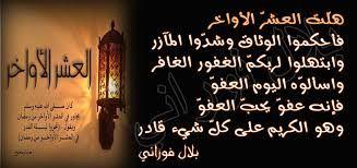 دعاء العشر الاواخر من رمضان مكتوب Recherche Google Neon Signs Arabic Calligraphy Calligraphy