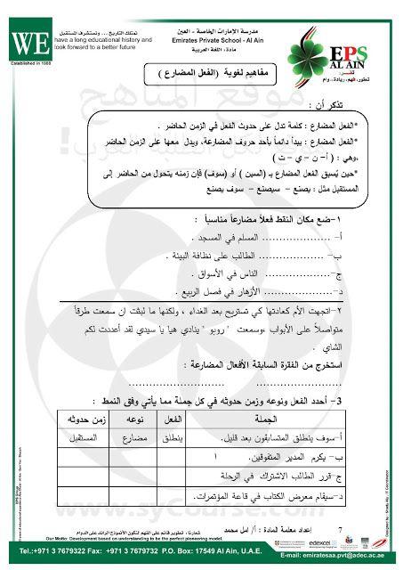 الصف الرابع لغة عربية الفصل الثاني كامل أوراق عمل منتصف الفصل Al Ain Personalized Items