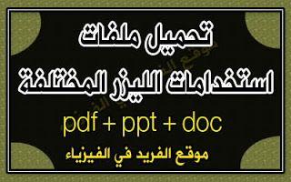 استخدامات الليزر في المجالات المختلفة Doc Pdf Ppt Tech Company Logos Company Logo Ppt