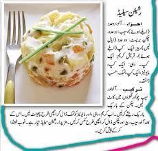 Image Result For Macaroni Recipes In Urdu
