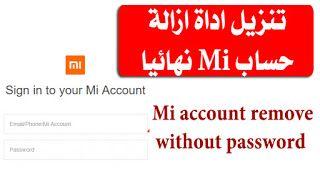 شغف الخدمية حذف حساب شاومي بدون كلمة مرور Mi Account Remove Wi How To Remove Technology Accounting