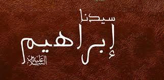 تاريخ الرسل ابراهيم Newspapers Calligraphy Arabic Calligraphy