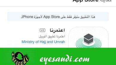 عين السعودية الخبر الجديد و التدوينة المفيدة App Iphone Sayings