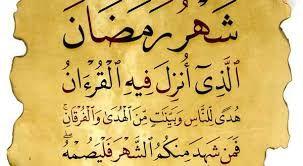 فرض صيام رمضان Calligraphy Arabic Calligraphy