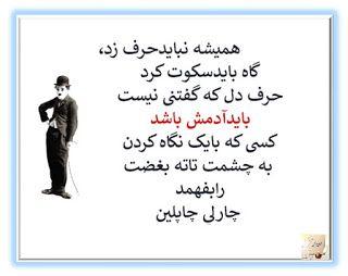 سخن اهل دل هميشه نبايدحرف زد گاه بايدسکوت کرد حرف دل که گفتني Deep Thought Quotes Funny Education Quotes Friends Quotes Funny