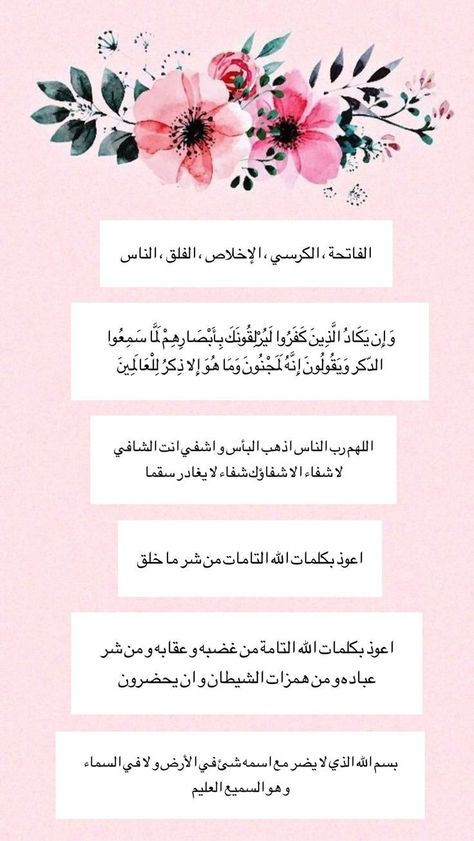 دعاء و اذكار In 2021 Beautiful Islamic Quotes Islamic Quotes Quran Islamic Wallpaper