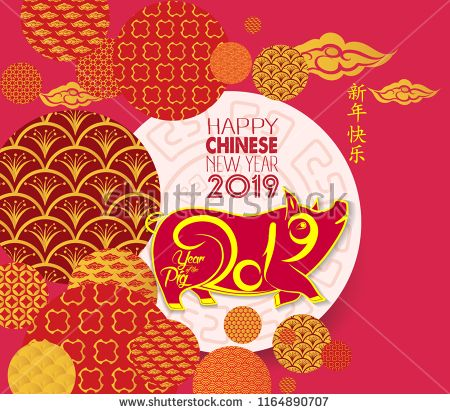 Happy New Year 2019 Template Greeting Card In Oriental Style Chinese Characters Mean Happy Ne New Year Card Design Happy Chinese New Year Happy New Year 2019
