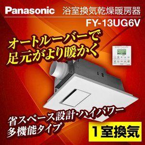 Fy 13ug6v 浴室換気乾燥暖房器 パナソニック 換気 暖房 壁掛
