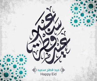 بطاقات تهنئة عيد الفطر المبارك 2020 احلى رمزيات لعيد الفطر السعيد Happy Eid Eid Eid Al Fitr