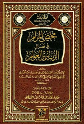 محض المرام في فضائل الزبير بن العوام لابن المبرد تحقيق أبو المنذر الأزهري Pdf Books