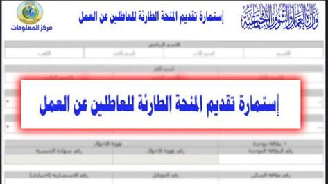 Link التسجيل في منحة الطوارئ للعاطلين عن العمل 2020 العراق عبر وزارة العمل والشئون الإجتماعية Molsa Gov Iq Personal Care Person Care