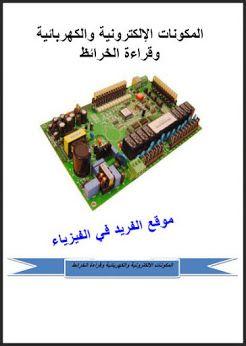 كتاب المكونات الإلكترونية والكهربائية وقراءة الخرائط Pdf In 2021 Electrical Components Reading Electronics