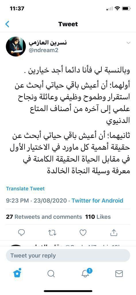 Pin By Fef On في رحاب ال حسين Twitter Android