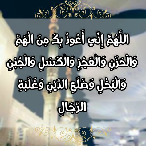 الل ه م إ ن ي أ ع وذ ب ك م ن ال ه م و ال ح ز ن خلفيات أدعية أذكار