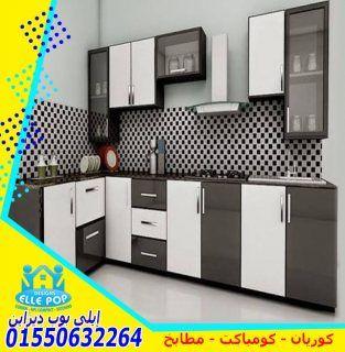 صور ديكورات مطابخ حديثة 2 Kitchen Cabinets Decor Home Decor