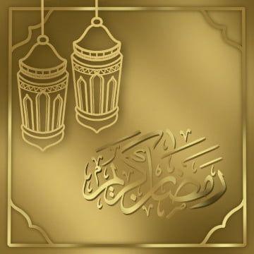 رمضان كريم المجد