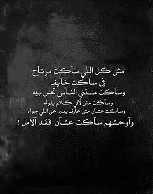 ساكت ليه Words Arabic Words Arabic Quotes