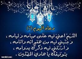 دعاء اليوم السابع من رمضان بحث Google Ceiling Lights Calm Artwork Light