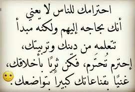 الاحترام Photo Quotes Life Quotes Arabic Quotes