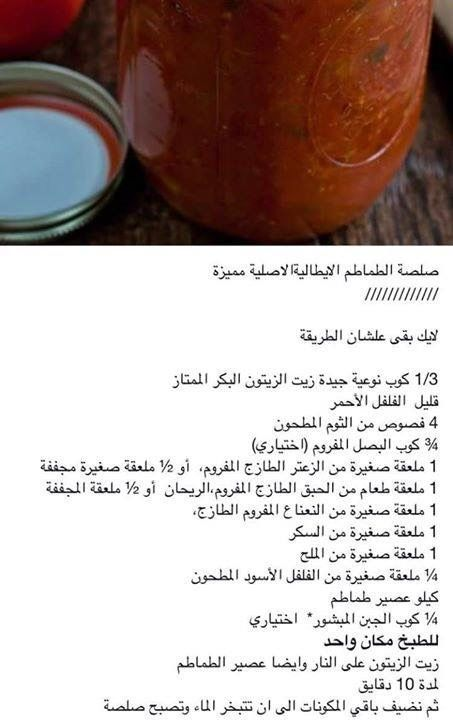 Pin By Azza Dakkak On Les Sauces Maison Food Receipes Food Food And Drink