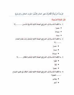 ظرف الزمان والمكان Language Arabic Grade Level 2 School Subject اللغة العربية Main Content القواعد الظروف Other Content In 2021 Worksheets Online Workouts Language