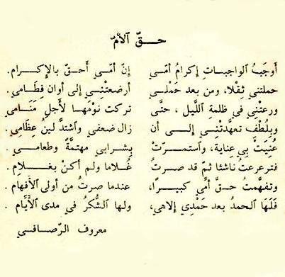 Pin By Celil Yagmuroglu On أناشيد ومحفوظات الماضي الجميل Math Poems Language