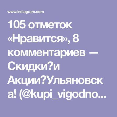 105 отметок «Нравится», 8 комментариев — Скидки😉и Акции😱Ульяновска! (@kupi_vigodno_73) в Instagram: «Кто не успел получить по прошлой акции бесплатные маски❓❓❓Видимо специально для вас😱😱😱 Лэтуаль…»