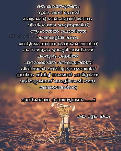 Malayalamlovestatus Malayalamcaliography Malayalamcinema Malayalamwhatsappstatus Malyalam Malayalamtypog Typography Art Malayalam Quotes Malayalam Cinema