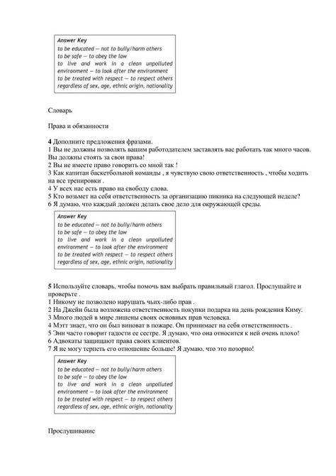 Переводы текстов в ворк бук 7 класса