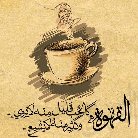 القهوة كالحب Sowarr Com موقع صور أنت في صورة Coffee Cup Art Coffee Art Coffee Poster