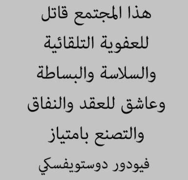 حكم عن المجتمع امثال عربية عن المجتمع Quotes Math Math Equations