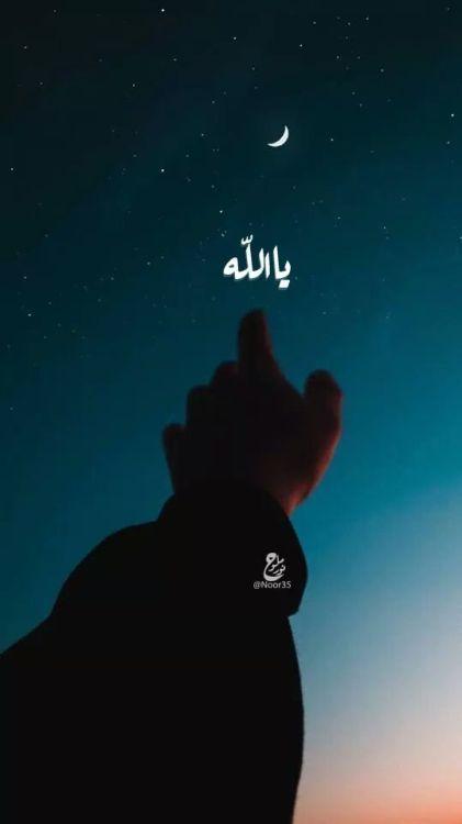 Arabic Quotes اقتباسات Islamic Love Quotes Quran Quotes Love Muslim Love Quotes