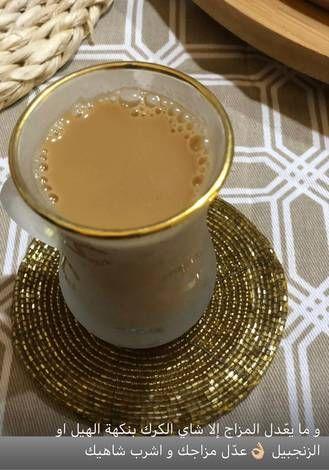 شاي الكرك بنكهة الهيل او الزنجبيل بالصور من ام زايد Recipe Barware