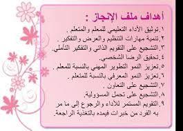 هرم التعليم Teaching Strategies Arabic Resources Teaching