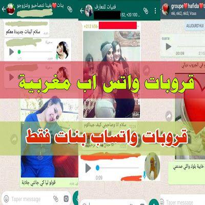 قروبات واتس بنات مصر 8