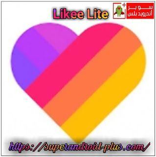 تحميل تطبيق لايكي لايت Likee Lite النسخة الخفيفة الإصدار الأخير للاندرويد سوبر أندرويد بلس In 2021 Lite Ice Tray